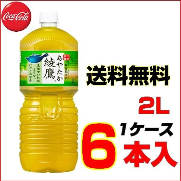 綾鷹 2L PET 6本【1ケース】 コカ・コーラのお茶...