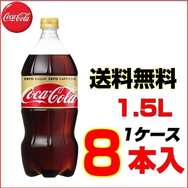 コカコーラ ゼロカフェイン 1.5LPET  8本 【1ケー...