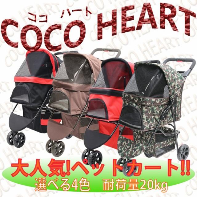 COCOHEART多頭飼い用ペットカート激安!価格以上...