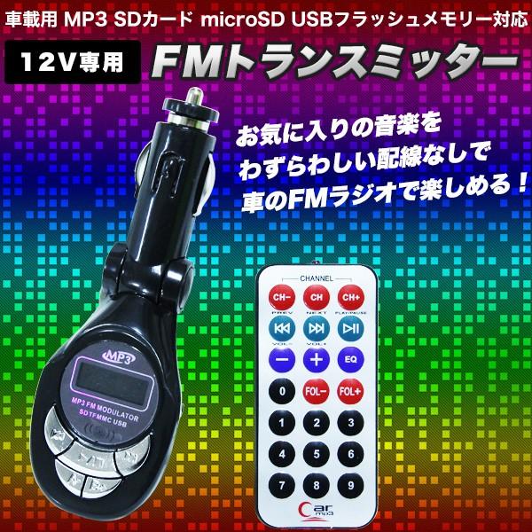 送料無料 車載用 FMトランスミッター MP3プレー...