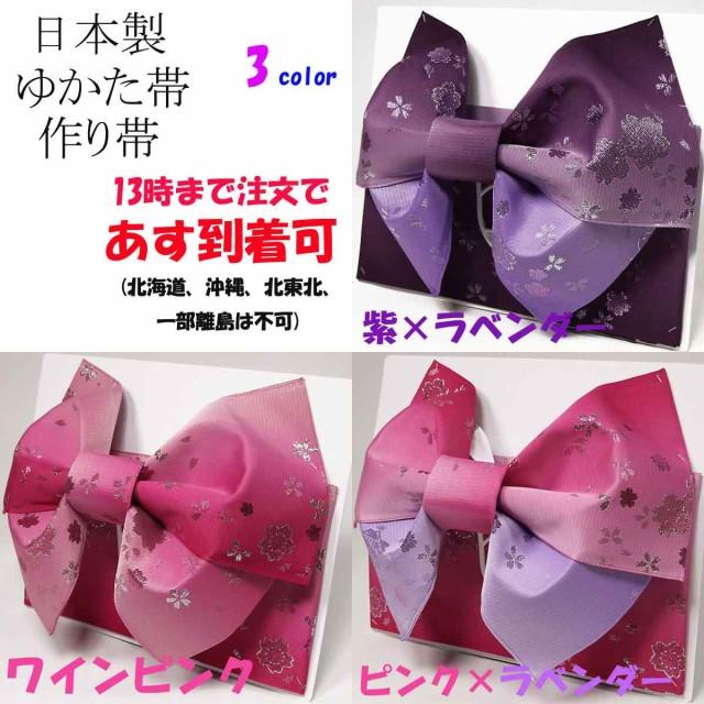 日本製 キラッとラメ入り 浴衣帯 結び帯 流れ桜 ...