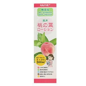 【オリヂナル】薬用・桃の葉ローション 300ml