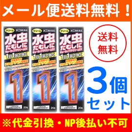 【指定第2類医薬品】【メール便!送料無料!3個セ...