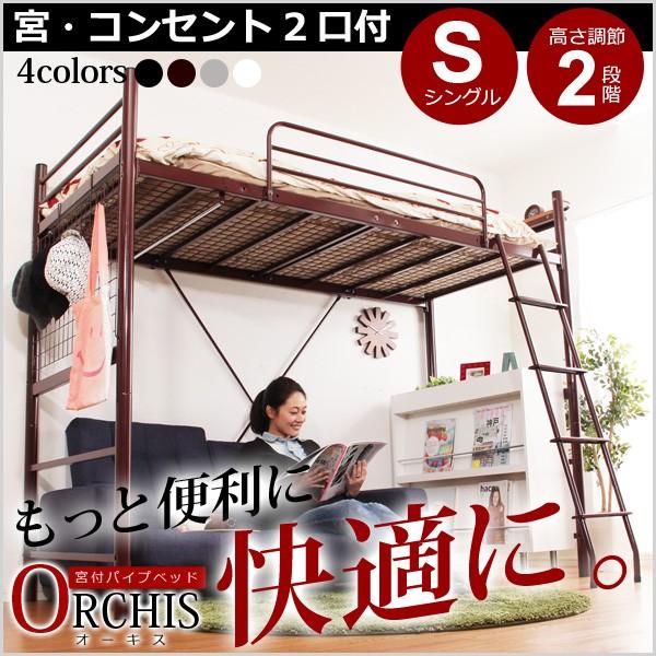 ◆5/末頃/新生活◆高さ調整可能!宮・コンセント...