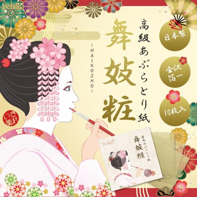 【10枚入り】京風あぶらとり紙 舞妓粧 MAIKOSHO