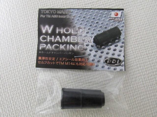 PDI Wホールドチャンバーパッキン電動ガン用新品...