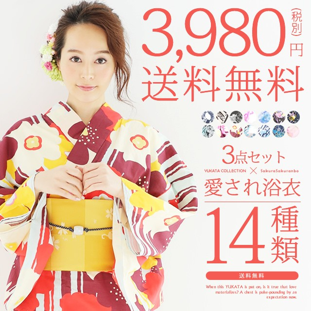 【送料0円!】【愛され浴衣3点セット】予約販売...
