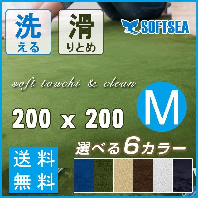 【再入荷記念】ラグ 洗える 200X200 ラグマット ...