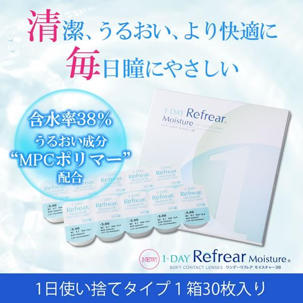 ワンデーリフレアモイスチャー 1箱30枚 (メール便...