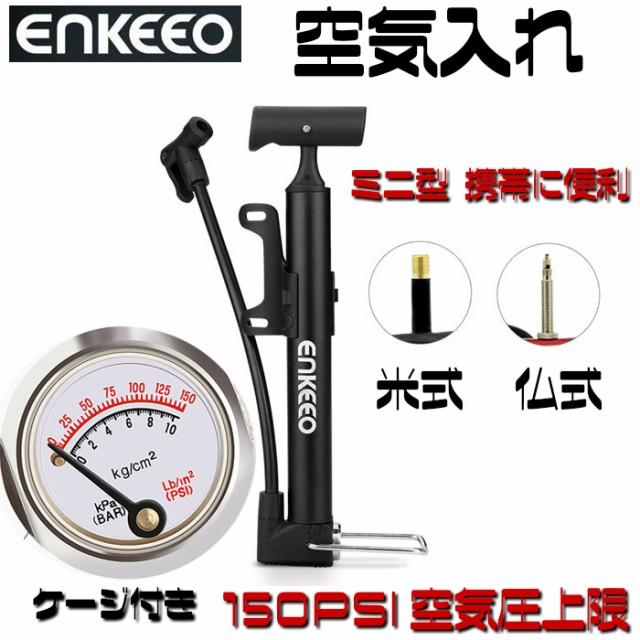 【送料無料】enkeeo 空気入れ 携帯ポンプ ミニ型 ...