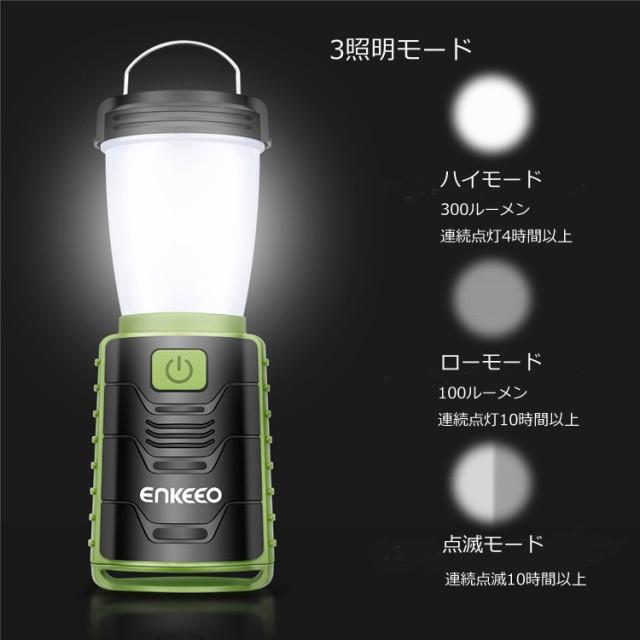 【即納】enkeeo ランタン LED キャンプランタン ...