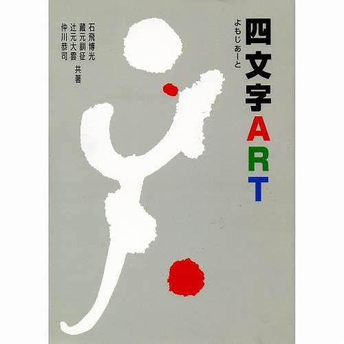 810258 四文字ART B5判 216頁  日本習...