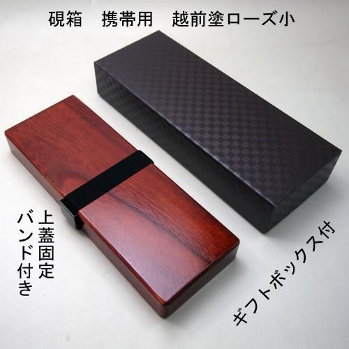 606301 硯箱 携帯用 越前塗ローズ小 ギフトボ...