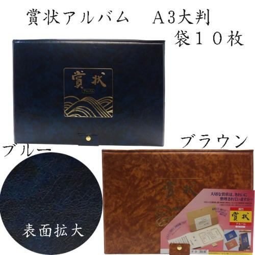 607227s クレタケ賞状アルバム A3大判 袋10...