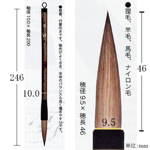 22749 墨運堂 太筆 遊神 【メール便対応】