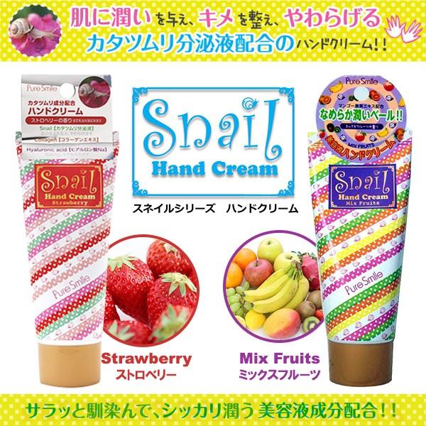 PURE SMILE スネイル 美容液 ハンドクリーム   保...