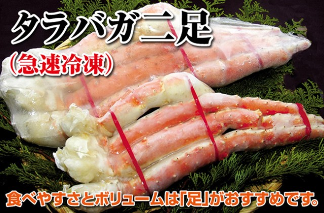 【蟹商】タラバガニ足 冷凍(約2kg)