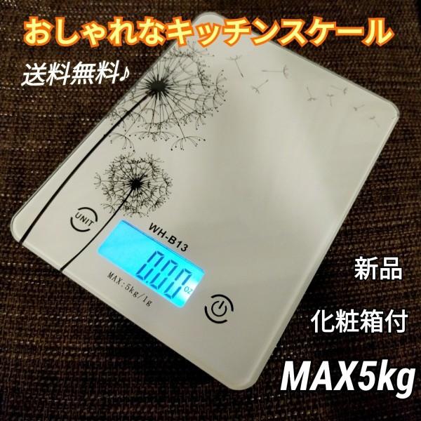 おしゃれな精密はかり MAX5kg 小型 デジタル 1g...