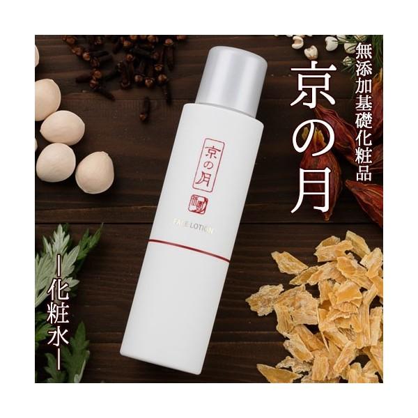 京の月 化粧水 MOON BEAUTY 120ml オーガニック ...