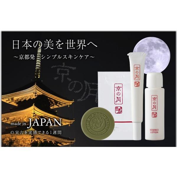 京の月 トライアルセット MOON BEAUTY 石けん 美...