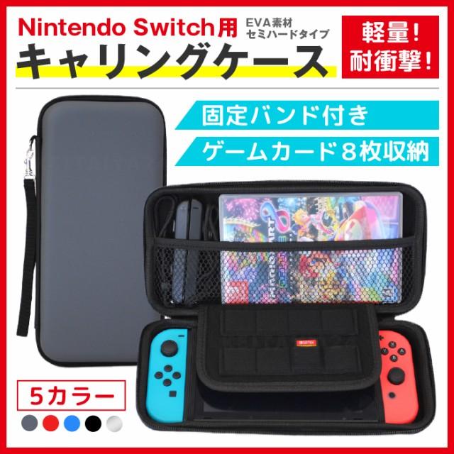 ニンテンドースイッチ 任天堂スイッチ キャリング...