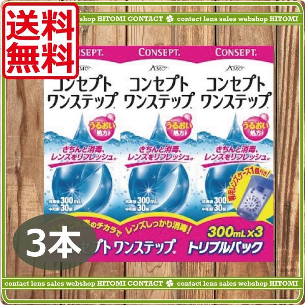 【送料無料!】コンセプトワンステップ 300ml×3...
