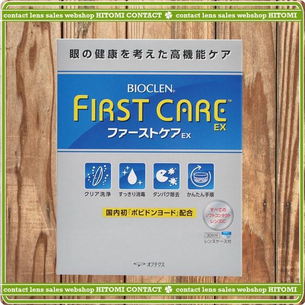 バイオクレン ファーストケアEX 【30日分】×1箱