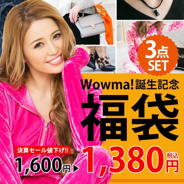 【数量限定】Wowma!誕生記念福袋★完売必至!!人気...