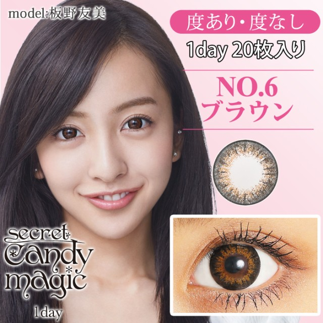 secret candymagic 1day 《NO.6ブラウン》 度あり...