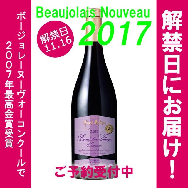 【11/15より出荷】ドメーヌ ド オート モリエール...