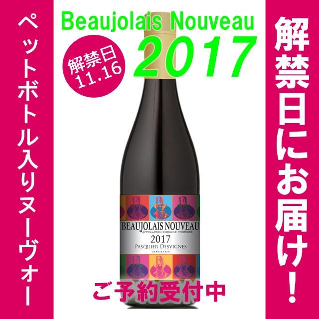 【11/15より出荷】パスキエ デヴィーニュ ボー...