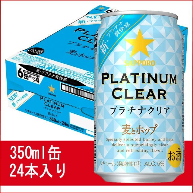 サッポロ 麦とホップ プラチナクリア Platinum Cl...