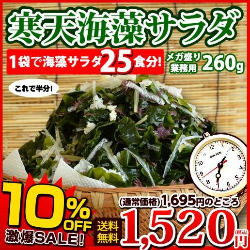 【お盆SALE】送料無料 寒天海藻サラダ メガ盛260g...