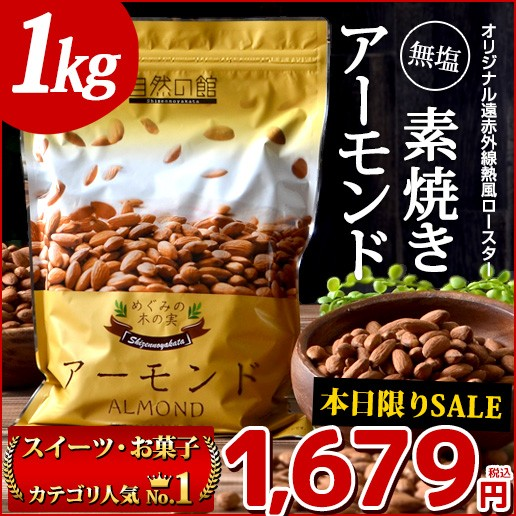 【お盆SALE】送料無料 無添加 素焼きアーモンド 1kg  ナッツ おつまみ 無塩  お菓子 おやつ ダイエット