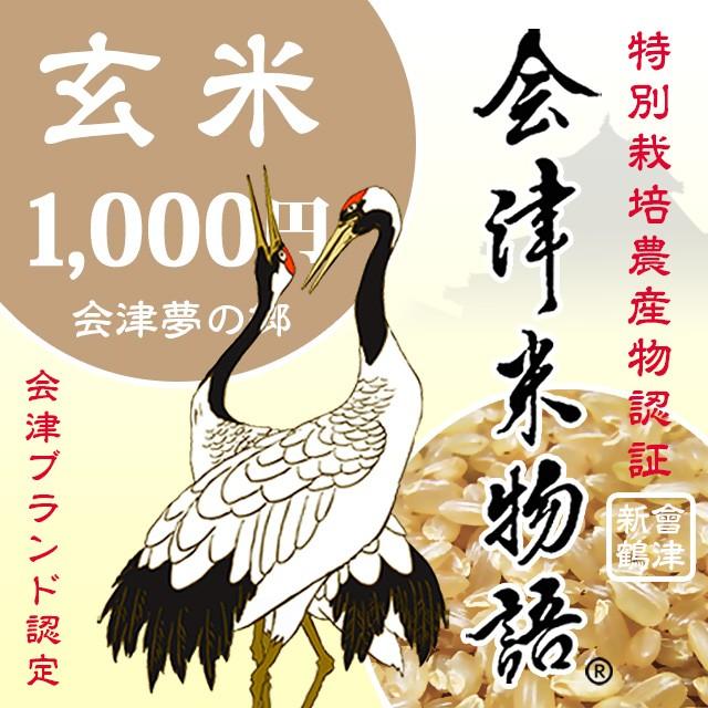 【会津米物語】 玄米 1.2kg 8合分 28年産 全国送...