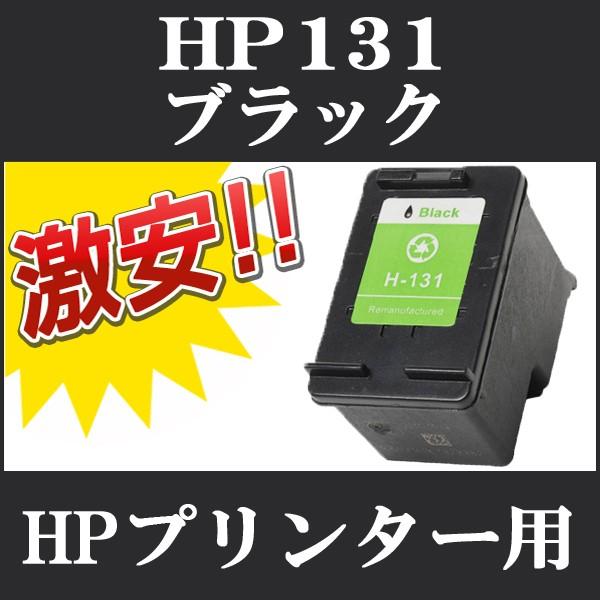 ■HP ( ヒューレット・パッカード ) リサイクルイ...