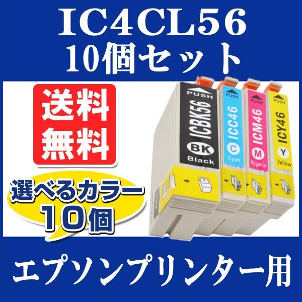 【選べるカラー10個】EPSON (エプソン) IC46 IC...