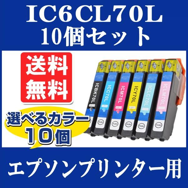 【選べるカラー10個】EPSON (エプソン) IC70 互...
