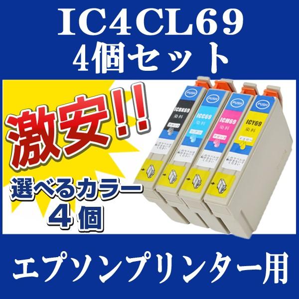 【選べるカラー4個】EPSON (エプソン) IC69 互換...