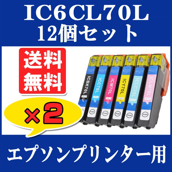 EPSON (エプソン) IC70 互換インクカートリッジ I...