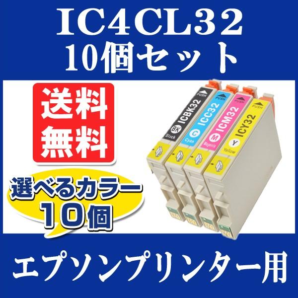 【選べるカラー10個】EPSON (エプソン) IC32 互...