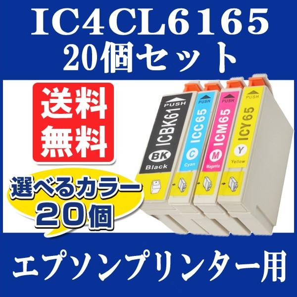 【選べるカラー20個】EPSON (エプソン) IC61 IC...