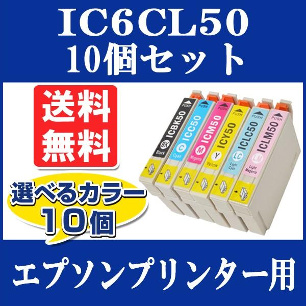 【選べるカラー10個】EPSON (エプソン) IC50 互...