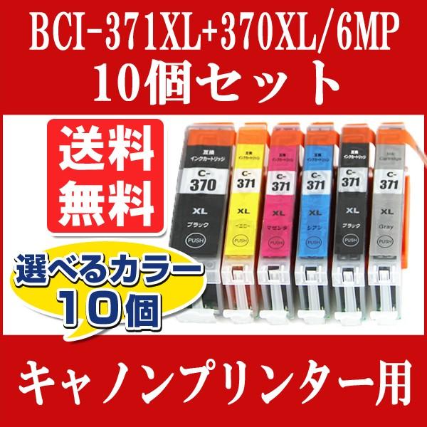 【選べるカラー10個】CANON(キャノン) 互換イ...
