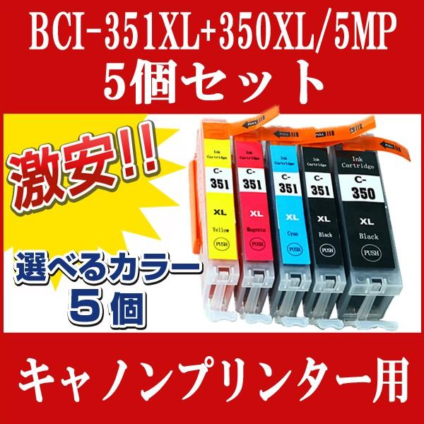 【選べるカラー5個】CANON(キャノン) 互換イン...