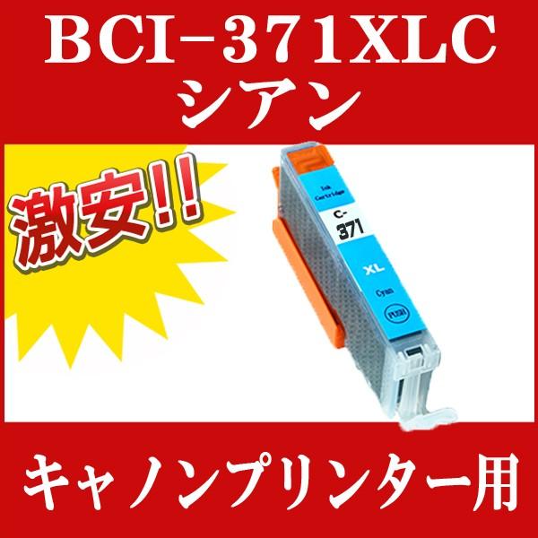 CANON (キャノン) 互換インクカートリッジ BCI-37...