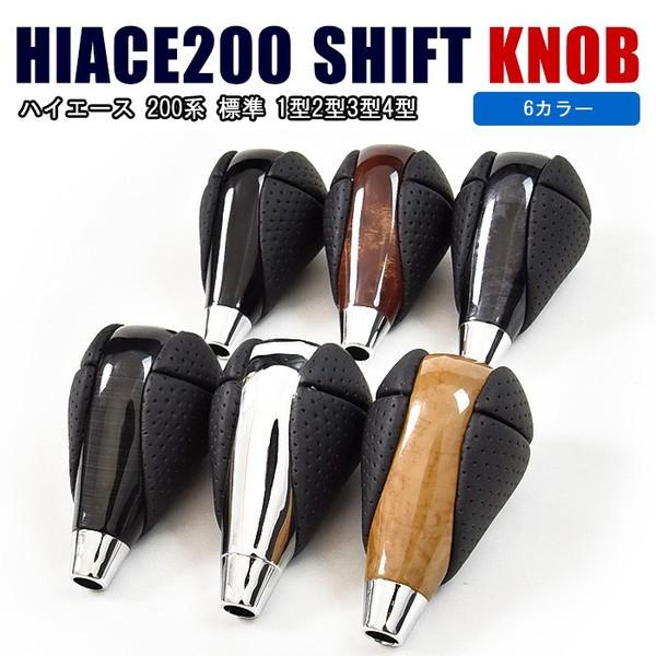 ハイエース 200系 1型 2型 3型 4型 シフトノブ 8m...