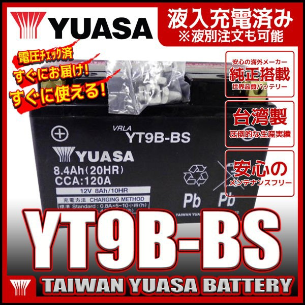 台湾 YUASA ユアサ YT9B-BS 互換 YT9B-4 FT9B-4 G...