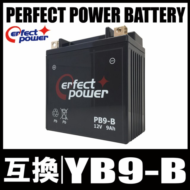 PERFECT POWER PB9-B バイクバッテリー 充電済 互...