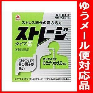 【ゆうメール便対応!送料(105円)】【第2類医薬...